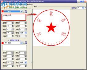 sedwen图章制作软件 sedwen图章制作软件下载 1.2 绿色版 河东下载站