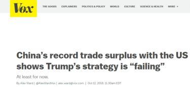 美媒对华贸易逆差创新高,特朗普贸易战略正在失败