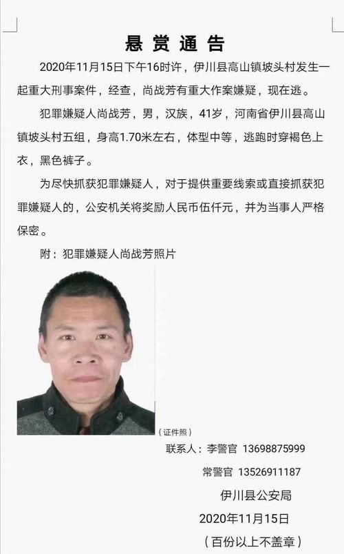 犯罪嫌疑人尚战芳,男,汉族,41岁,家住河南省伊川县高山镇坡头村五组,身高1.7