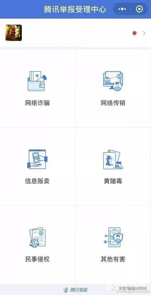 【网上110报警平台官网】网络诈骗报警中心官网