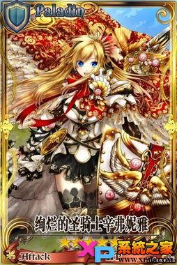 锁链战记黑暗骑士与绚烂骑士哪个好 锁链战记黑暗骑士和绚烂骑士属性技能对比详情 xp系统之家