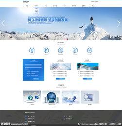企业网站首页图片