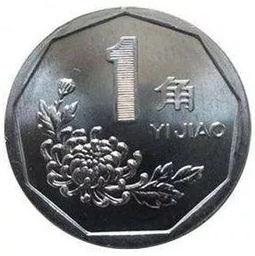 菊花1角硬币所以,市面上流通的菊花1角硬币以1991-1999年为主,2000年菊花1角硬币成为了第四套人民币1角硬币的关门币,也是最后一枚标有中华人民共和国字样的1角硬币,因为其后的兰花1角硬币标的是中国人民银行.