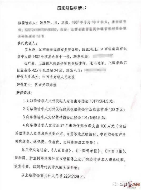 最新张玉环申请国家赔偿2234余万元要求公开道歉,希望追责到底