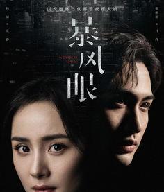 杨幂张彬彬首演国安题材电视剧暴风眼