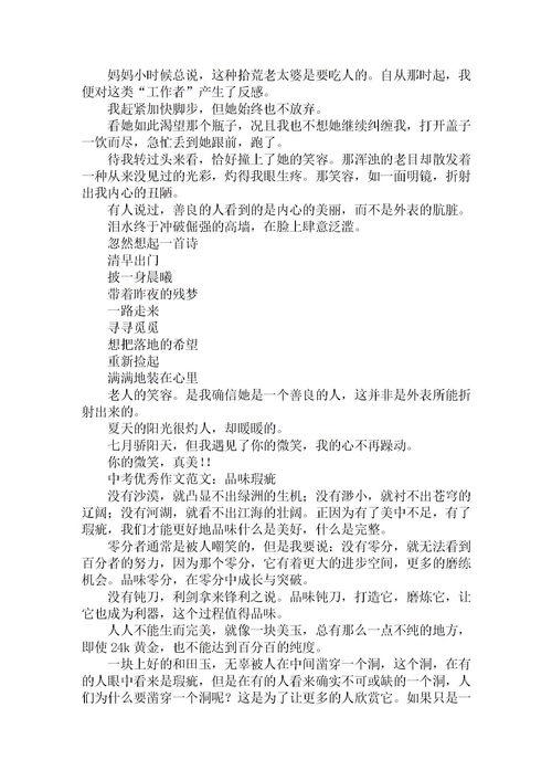 2020重庆中考作文范文