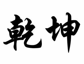 青岛乾坤环境艺术有限公司