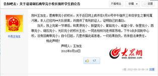 南阜完小校长王加生在百度平邑吧发声明,证明自己在5月30日不在学校.