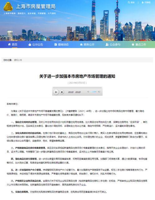 上海楼市新政按优先购房政策购买的新房需网签备案满5年后转让