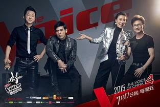 中国好声音第四季7月17日开播中国好声音4导师海报