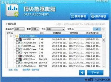 数据恢复软件找回相机内存卡删除照片