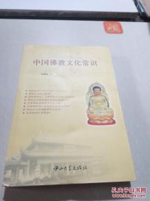 佛教文化常识(1)