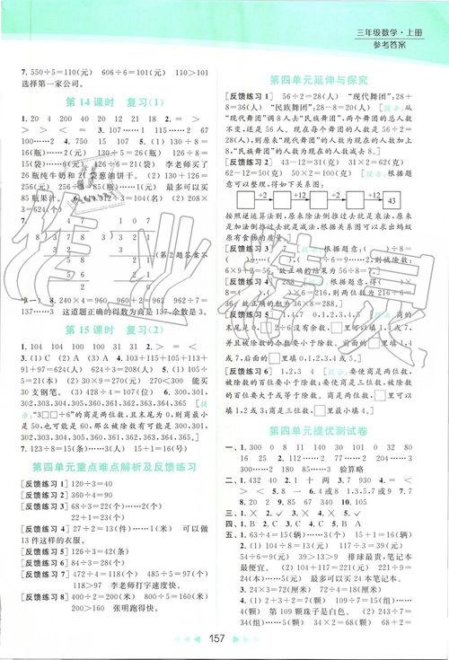 苏教版课时作业本七级数学上答案2015