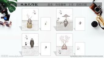 日记本册封面 向往森林手绘封面图片