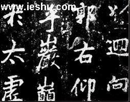 """李北海(邕并没有听从孔璋""""率)"""