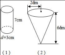 圆锥体表面积公式(圆锥表面积侧面积公式)_1930人推荐