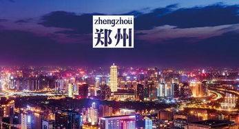 郑州大都市区
