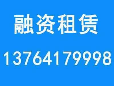 上海聚品融资租赁公司和兴乐