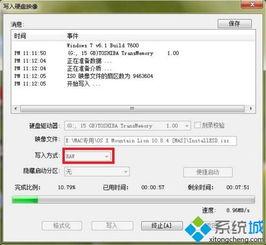 Windows下怎么制作Mac OS X启动U盘