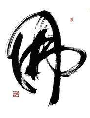 佛字书法图片大全(佛字是谁创造的)