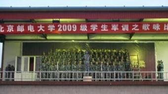 北邮2009级军训合唱比赛3连