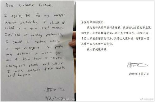 插队还叫嚣中国人走开的老外,手写道歉信外交部回应