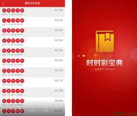 时时彩预测下载 时时彩预测app v1.1 安卓版 彩票预测平台 乐单机