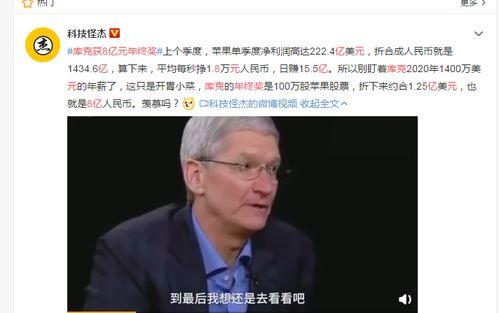 库克获8亿元年终奖,苹果平均每秒挣1.8万元人民币,日赚15.5亿