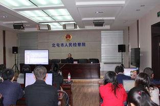 十师检察机关组织统一业务应用系统改革升级培训