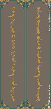 有蒙古族的名言
