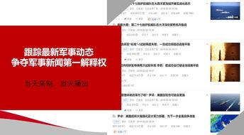 喜报晚高峰观军情获第28届中国新闻奖一等奖新闻名专栏