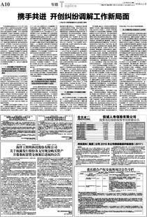 西安高科(集团)公司债券