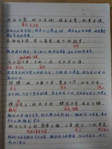 劝学字词整理ppt