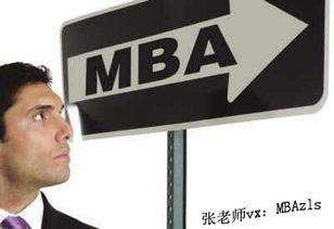 哪些大学mba很好 专升本