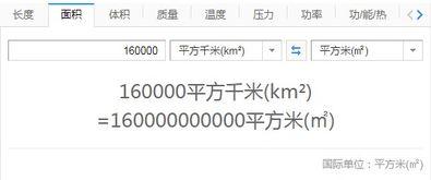1平方千米等于平方米(计量单位大全表)_1995人推荐
