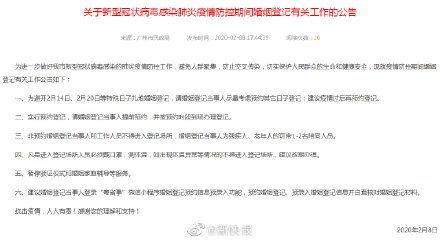 北京疫情后恢复婚姻登记