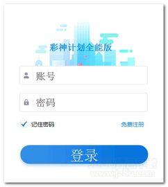 山东11选5计划工具 彩神山东11选5计划软件 1.42 全能版