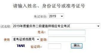 重庆二级建造师
