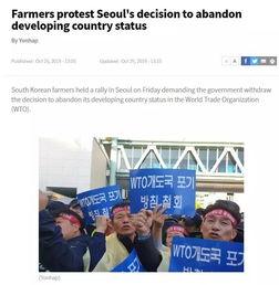 韩国放弃发展中国家地位,农民怒了