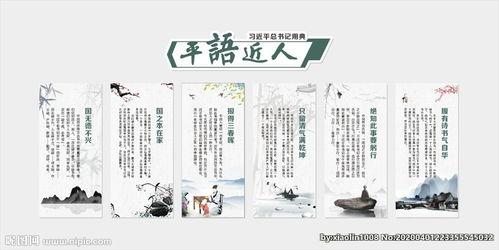 平語近人語錄7集