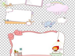 可爱卡通边框PNG免扣素材幼儿园花边素材图片下载psd素材 其他