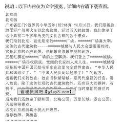 旅行去北京的作文500字作文