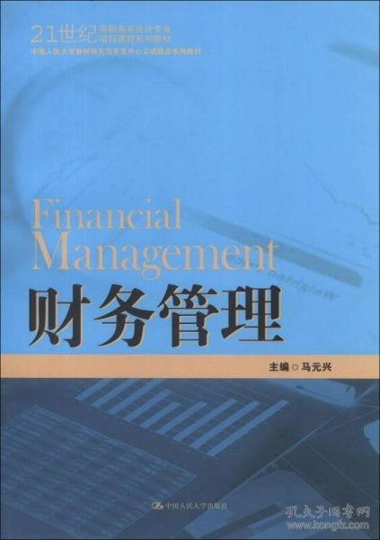 财务管理专业课程