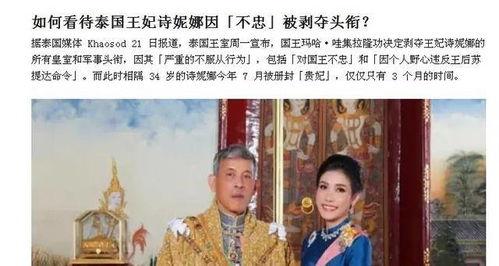 泰国王妃诗妮娜私照被外泄,泰王大怒誓言要废掉他