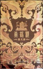 黄鹤楼漫天游硬盒价格(黄鹤楼漫天游香烟商店卖多少)