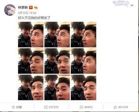 林更新、赵又廷林更新:好久不见我的好朋友了.