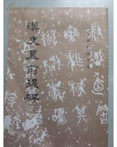汉史晨碑(礼器碑高清字帖)_1659人推荐