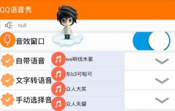 qq语音合成工具 qq语音秀vip破解版 1.2 安卓免费版