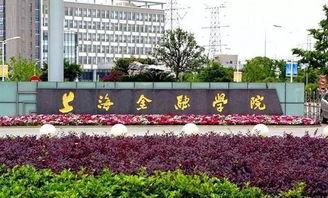 上海哪些大学金融不错 成人高考