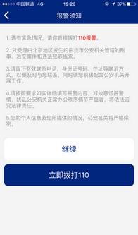 网上报警中心网上报警平台,110网络诈骗报警中心